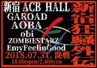 """新宿狂騒""""外伝"""" -ACB50周年 -に出演決定!"""