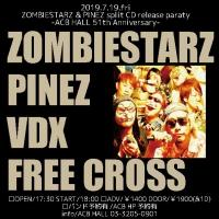 PINEZとスプリットCDリリース決定!