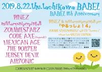 8月22日立川公演の対バン発表!!