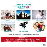8月28日新高円寺LOFTX公演延期のお知らせ